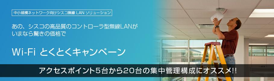 campaign_wifi_main